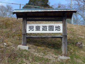 二本松霞ケ城公園児童遊園地周辺P1040866