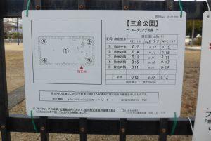 いわき市三倉公園P1050386