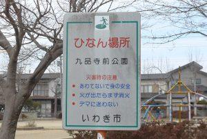 いわき市九品寺前公園P1050357