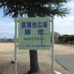 郡山市菖蒲池広場緑地KORIYAMA SHOBUIKE PARKP1050671