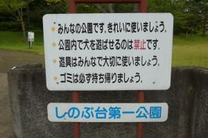 しのぶ台第1公園P1010516