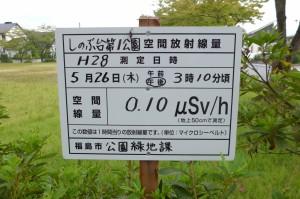 しのぶ台第1公園P1010517