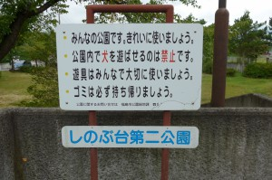 しのぶ台第2公園P1010507