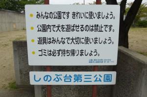 しのぶ台第3公園P1010489