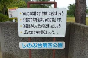 しのぶ台第4公園P1010502