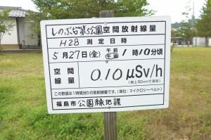 しのぶ台第5公園P1010484
