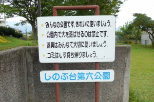 しのぶ台第6公園P1010495
