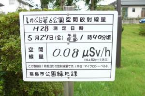しのぶ台第6公園P1010497