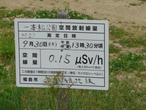 一本松公園P1000425