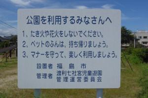 七社宮公園P1010230