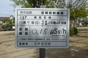 下野寺田中公園P1000183