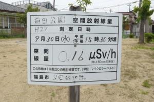 前田公園P1000412