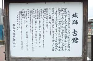 古舘公園(飯坂)P1010354