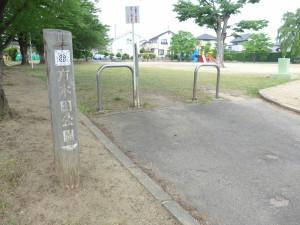 方木田公園P1000436