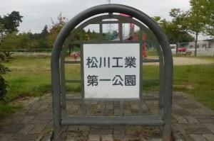 松川工業団地第一公園P1010863