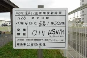 松川工業団地第一公園P1010864