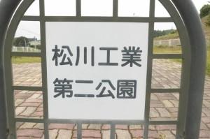 松川工業団地第2公園P1010882