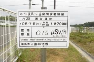 松川工業団地第2公園P1010883