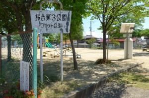 桜台第3公園P1000667