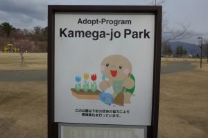 猪苗代町亀ケ城公園P1050867
