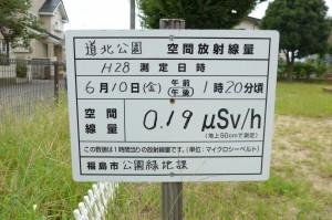 道北公園(飯坂)P1010360