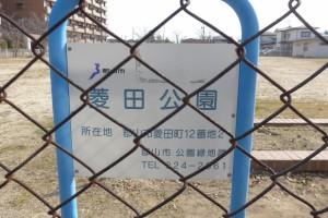 郡山市菱田公園P1050502