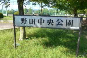 野田中央公園P1010314